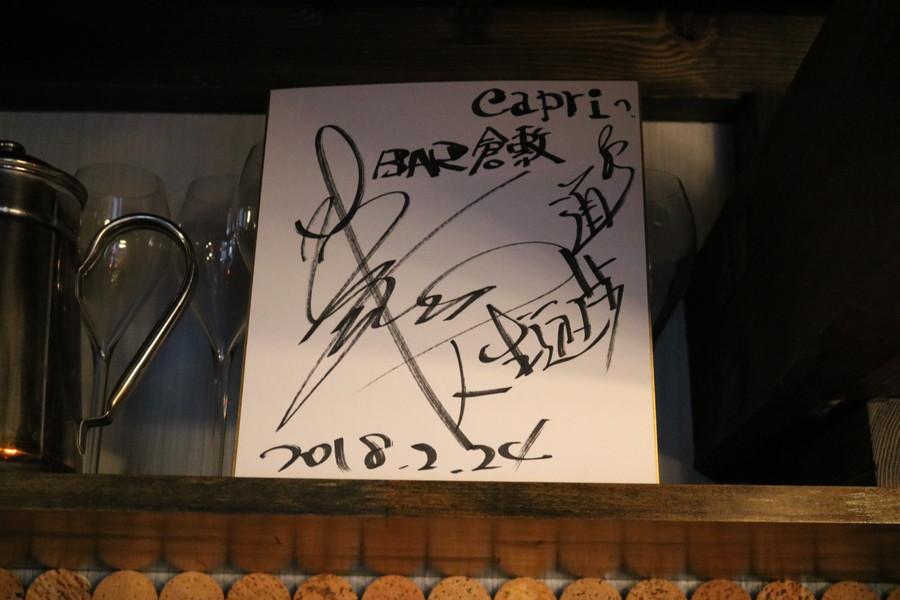有名人のサイン2